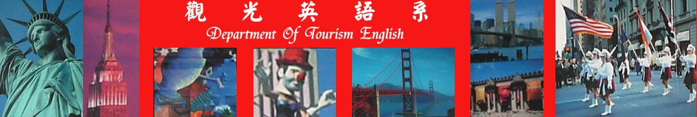 觀光英語系